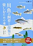 川魚の飼育と採集を楽しむための本 (Gakken Pet Books) 画像