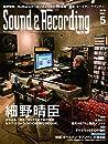 Sound & Recording Magazine (サウンド アンド レコーディング マガジン) 2019年 5月号