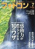 フォトコン 2019年 07 月号 [雑誌]