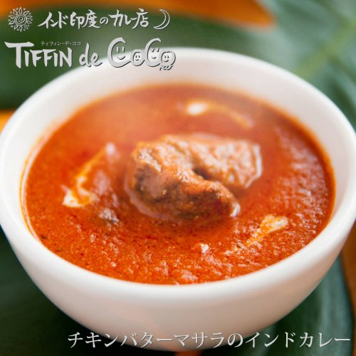 ティフィン・デ・ココの手作りチキンバターマサラカレー 大辛 Chicken Butter Masala Curry ☆玉ねぎたっぷり☆