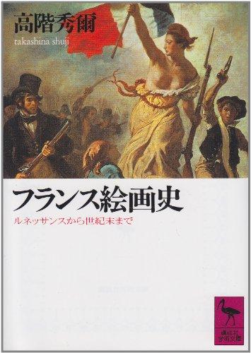 フランス絵画史 (講談社学術文庫)の詳細を見る