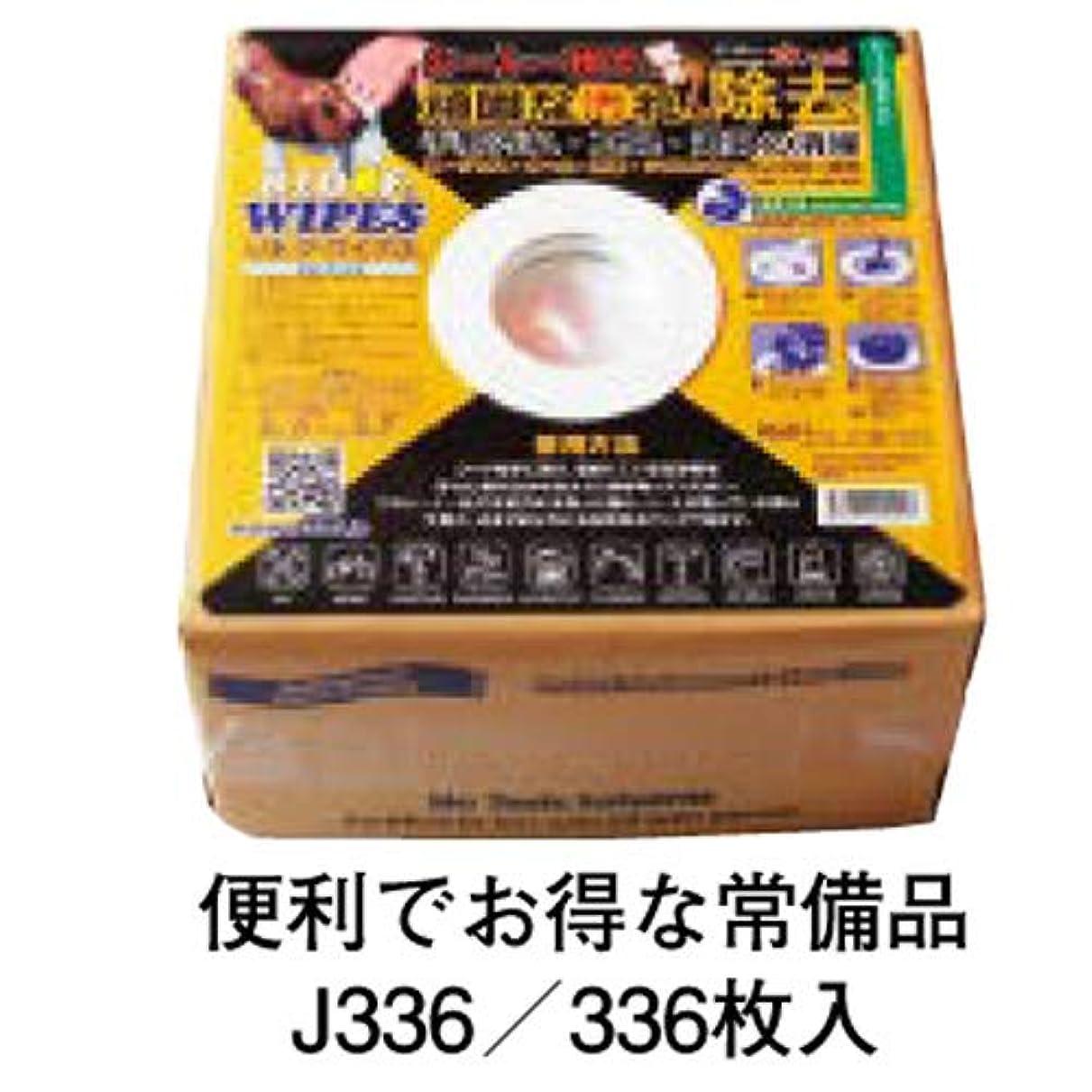 型びっくりする置き場リドフワイプス ボックスタイプ/336枚入 J336