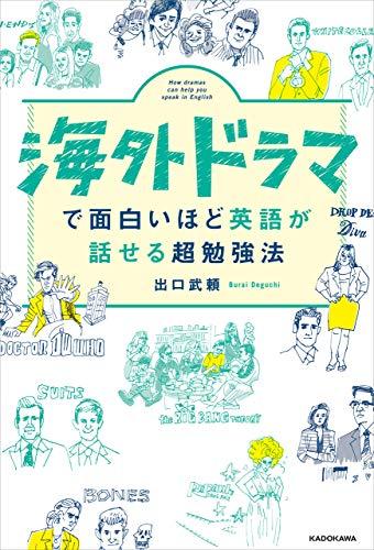 [出口 武頼]の海外ドラマで面白いほど英語が話せる超勉強法