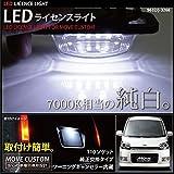 ムーヴカスタム L175S L185S LED ナンバー灯 7000K ホワイト 純正交換 キャンセラー内蔵 ライセンスランプ _58067