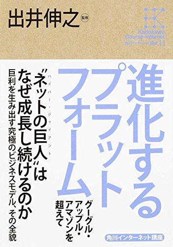 角川インターネット講座 (11) 進化するプラットフォーム グーグル・アップル・アマゾンを超えての詳細を見る