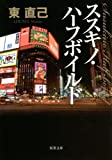 新装版 ススキノ・ハーフボイルド (双葉文庫)
