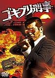 ゴキブリ刑事(東宝DVD名作セレクション)[DVD]