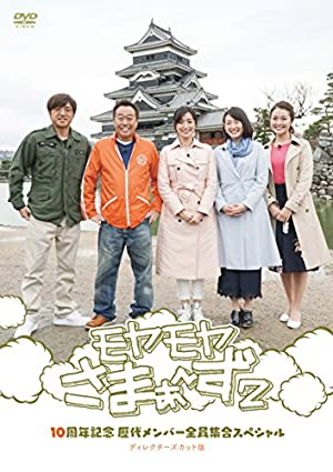 モヤモヤさまぁ~ず2 10周年記念 歴代メンバー全員集合スペシャル ディレクターズカット版 [DVD]
