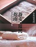 小川宣夫の蕎麦・饂飩指南 粗挽き蕎麦と石臼挽き饂飩