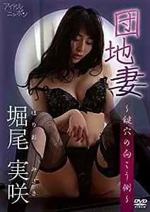 堀尾実咲/団地妻~鍵穴の向こう側~ [DVD]