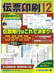 伝票印刷 12 無料体験版 ダウンロード版