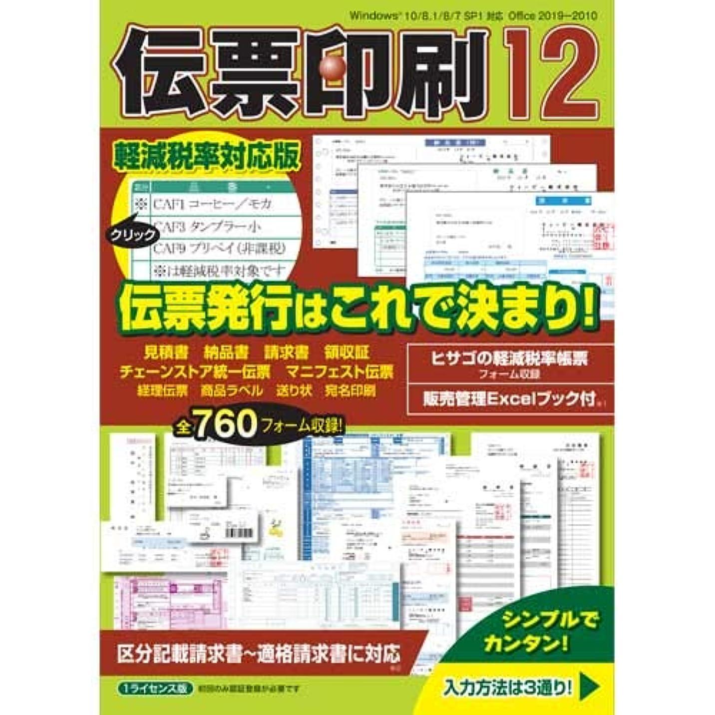 効能ある強風セットする伝票印刷 12 無料体験版|ダウンロード版