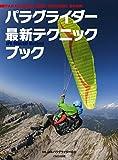パラグライダー最新テクニックブック~基本から応用まで 「教本」の決定版~ (JPA Official Method)