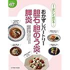 おかずレパートリー胆石・胆のう炎・膵炎 (食事療法おいしく続けるシリーズ)
