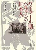 ワイマール期ベルリンの日本人―洋行知識人の反帝ネットワーク