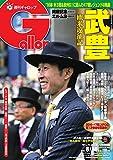 週刊Gallop(ギャロップ) 8月14日号 (2016-08-09) [雑誌]