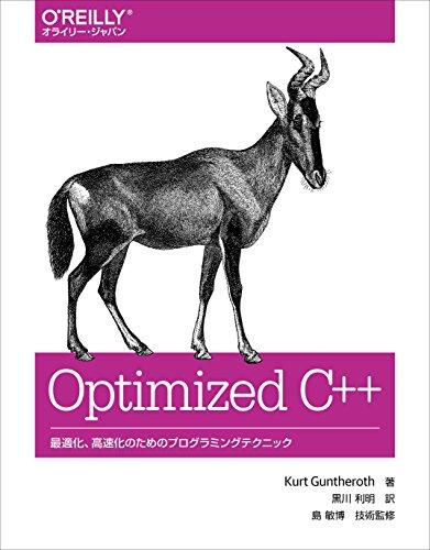 Optimized C++ ―最適化、高速化のためのプログラミングテクニックの詳細を見る
