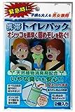 メルテック 携帯トイレパック 各1L×2個入り すべり止め・後ろモレ防止 高分子吸水剤・消臭剤 Meltec TP-100
