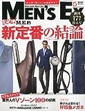 MEN'S EX ( メンズ・イーエックス ) 2010年 05月号 [雑誌]