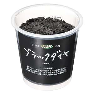 ラッシュ ブラックダイヤ(150g)