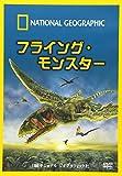 ナショナル ジオグラフィック フライング・モンスター [DVD]