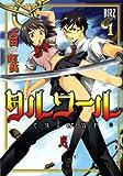 タルワール / 太田 紅美 のシリーズ情報を見る