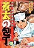 蒼太の包丁 40 (マンサンコミックス)