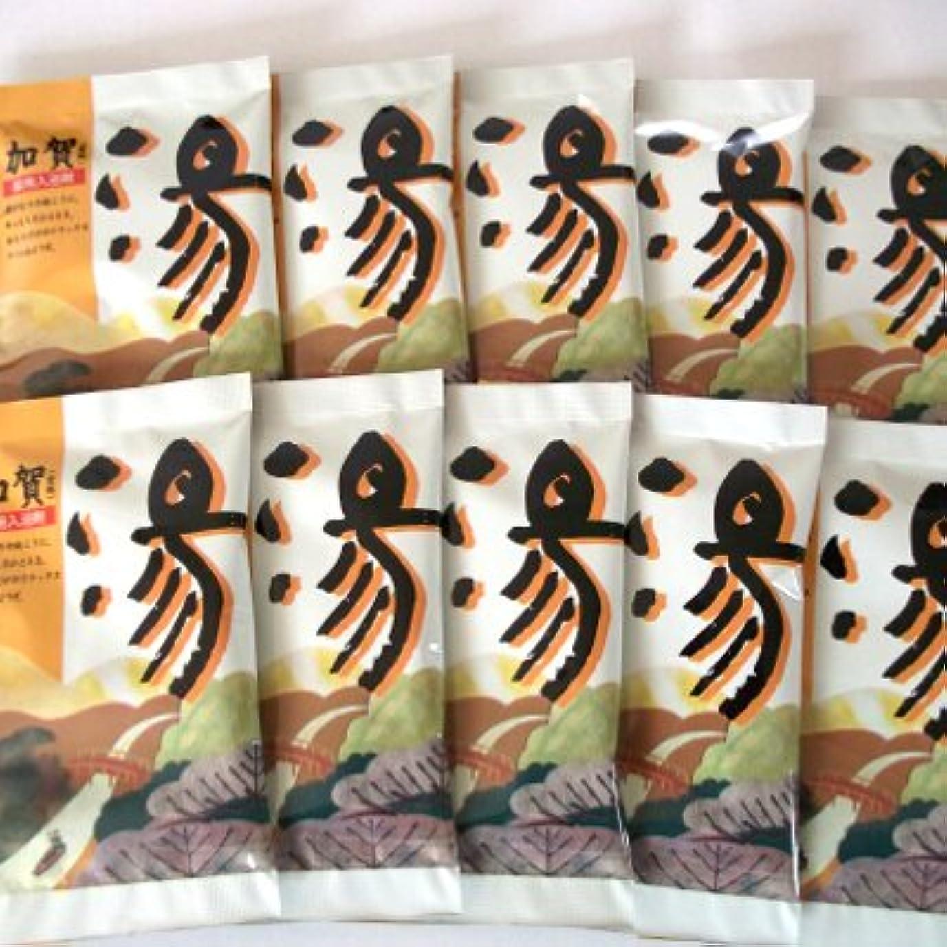 本物なだめる歌う湯 加賀 ブーケの香り 10包セット