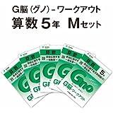 G脳(グノ)-ワークアウト5年算数 Mセット(No.21~25)
