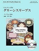 コラージュ音楽出版 リコーダー三重奏 グリーンスリーヴス(イングランド民謡/岩村雄太)