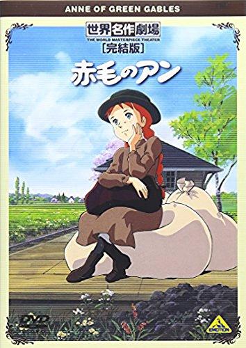 世界名作劇場・完結版 赤毛のアン [DVD]の詳細を見る