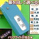 方向幕キーチェーン(103系京浜東北線)KHM-02