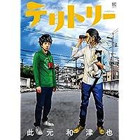 テリトリー (バーズコミックス スペシャル)