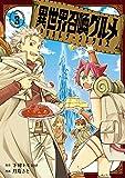 異世界召喚グルメ マジカルテーブルクロス(3)(完) (ガンガンコミックスJOKER)
