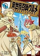 異世界召喚グルメ マジカルテーブルクロス 第03巻