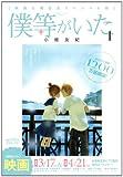 僕等がいた映画公開記念スペシャル版 1 (フラワーコミックススペシャル)