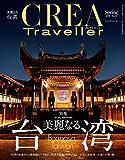 CREA Traveller 2016 Spring NO.45[雑誌]