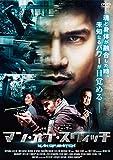 マン・オブ・スウィッチ [DVD]