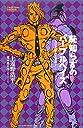 恥知らずのパープルヘイズ ―ジョジョの奇妙な冒険より― (JUMP j BOOKS)