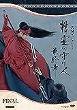 精霊の守り人 最終章 DVD-BOX[DVD]