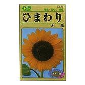 カネコ種苗 園芸・種 KS100シリーズ ひまわり 太陽 草花100 080