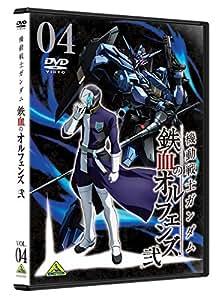 【早期購入特典あり】 機動戦士ガンダム 鉄血のオルフェンズ 弐 4 (A4クリアファイル付) [DVD]