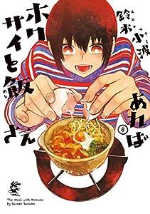 ホクサイと飯さえあれば(8) (ヤングマガジンコミックス)