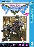 ウイングマン 3 (ジャンプコミックスDIGITAL)