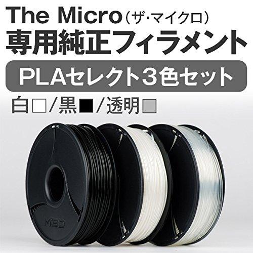 The Micro(ザ・マイクロ)専用純正フィラメント PLA セット (PLA セレクト3色セット(白/黒/透明))