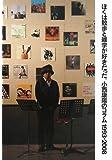 ぼくは散歩と雑学が好きだった。 小西康陽のコラム1993-2008