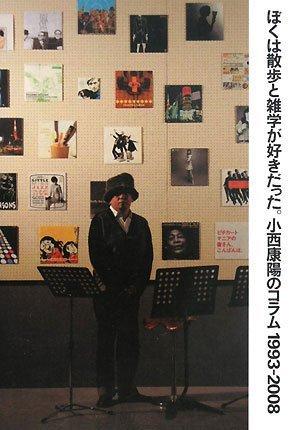 ぼくは散歩と雑学が好きだった。 小西康陽のコラム1993-2008の詳細を見る