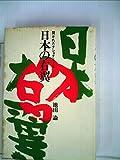 日本の右翼―開かれたナショナリズム (1970年) (大和選書)