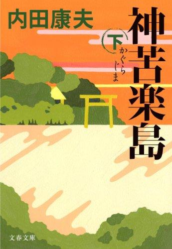 神苦楽島〈下〉 (文春文庫)の詳細を見る