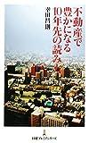 不動産で豊かになる10年先の読み方 (日経プレミアシリーズ)